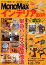 MonoMaxインテリア男の部屋改造DIY (e-mook)