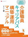 介護職員キャリアパス構築・運用マニュアル (NHCスタートアップシリーズ) [ 日経ヘルスケア ]