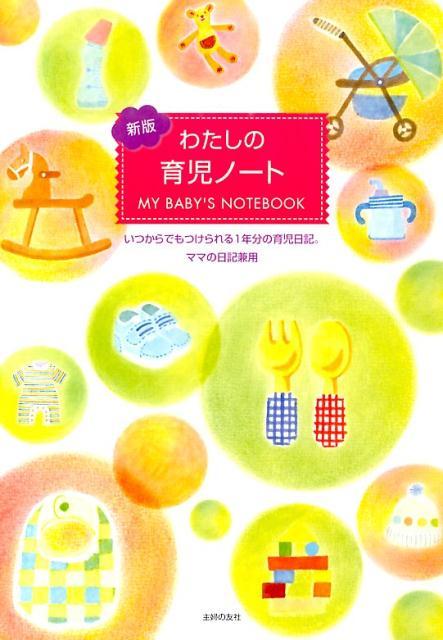 人気の育児日記5選!あなたにぴったりの育児日記は?目的によって使いわけよう!の画像4