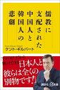 儒教に支配された中国人と韓国人の悲劇 (講談社+α新書) ケント ギルバート