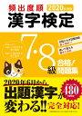 2020年度版 頻出度順 漢字検定7 8級 合格!問題集 受験研究会