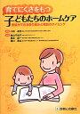 育てにくさをもつ子どもたちのホームケア 家族ができる取り組みと相談のタイミング [ 秋山千枝子 ]