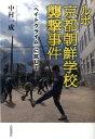ルポ京都朝鮮学校襲撃事件 [ 中村一成 ]