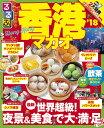 るるぶ香港マカオ('18) (るるぶ情報版)