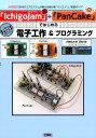 「IchigoJam」+「PanCake」ではじめる電子工作&プログラミング [ Natural Style ]