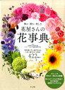 飾る・贈る・楽しむ花屋さんの花事典 花の扱い方・選び方からいま、知りたい人気の422種 [ テクノ・ホルティ園芸専門学校 ]