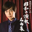 氷川きよしの昭和の演歌名曲集(CD+DVD) [ 氷川きよし ]