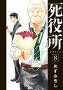 死役所 8 (バンチコミックス) [ あずみきし ]