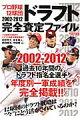 プロ野球12球団2002-2012ドラフト完全査定ファイル