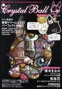 Crystal Ball PREMIUM BOOK Vol.5 ブラック×ホワイト ※7月中旬の発送予定です。 vol.5 ([バラエティ])