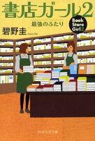 書店ガール2[碧野圭]