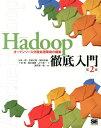 Hadoop徹底入門第2版 オープンソース分散処理環境の構築 [ 太田一樹 ]
