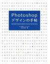 Photoshopデザインの手帖 CS6/CS5/CS4/CS3/CS2/CS [ まきのゆみ ]