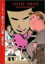ラッキー嬢ちゃんのあたらしい仕事 (Mag comics) [ 高野文子 ]