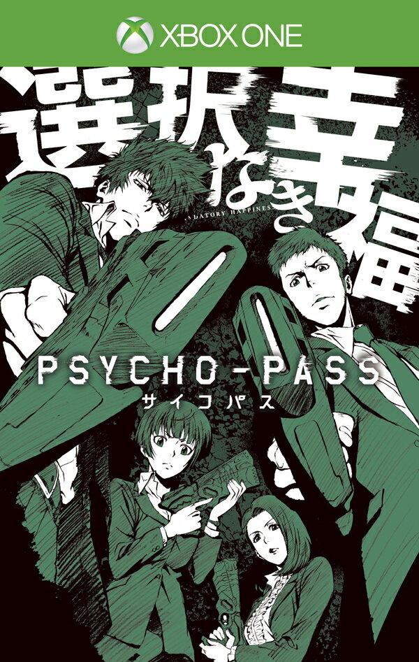 PSYCHO-PASS サイコパス 選択なき幸福 限定版