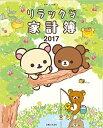 リラックマ家計簿2017 [ サンエックス ]