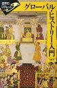 グローバル・ヒストリー入門 (世界史リブレット) [ 水島司 ]