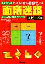 面積迷路(スピード編) エルカミノ式パズルで育てる算数センス どんどん解いて計算力アップ!! [ 村上綾一 ]