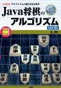 Java将棋のアルゴリズム改訂版 アルゴリズムの強化手法を探る (I/O books)