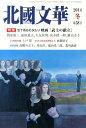 北國文華(第58号(2014冬)) 特集:包丁侍ものがたり映画「武士の献立」