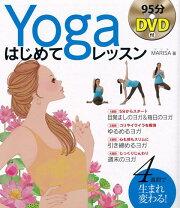 【バーゲン本】Yogaはじめてレッスン DVD付