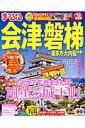 【送料無料】まっぷる会津・磐梯 喜多方・大内宿 中通り