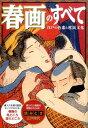 春画のすべて 江戸の色恋と庶民文化