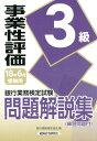 事業性評価3級問題解説集(2018年6月受験用) 銀行業務検定試験 [ 銀行業務検定協会 ]