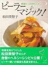 【バーゲン本】ピーラーマジック!野菜たっぷり62レシピ [ 松田 美智子 ]
