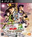 ジョジョの奇妙な冒険 アイズオブヘブン PS3版