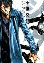 シマウマ 15巻 (コミック YKコミックス) [ 小幡 文生 ]