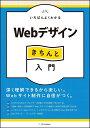 いちばんよくわかるWebデザインの基本きちんと入門 レイアウト/配色/写真/タイポグラフィ/最新テク