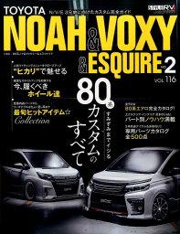 トヨタノア&ヴォクシー&エスクァイア(no.2) STYLE RV 定番から最新まで700点を掲載! (ニューズムック)