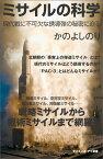 ミサイルの科学 現代戦に不可欠な誘導弾の秘密に迫る (サイエンス・アイ新書) [ かのよしのり ]