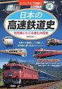 ビジュアルで紐解く 日本の高速鉄道史 名列車とたどる進化の歴史 [ 高野晃彰 ]