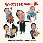 ジャズ!はじめの一歩 [ 中川ひろたか+MGQ(モダンギャグカルテット) ]