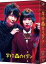 学校のカイダン Blu-ray BOX 【Blu-ray】 ...