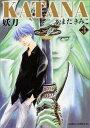 KATANA(3) 妖刀 (あすかコミックスDX) [ かまたきみこ ]