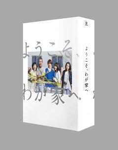 ようこそ、わが家へ Blu-ray BOX 【Blu-ray】