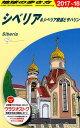 A32 地球の歩き方 シベリア&シベリア鉄道とサハリン 2017?2018 [ 地球の歩き方編集室