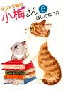 キジトラ猫の小梅さん(6) [ ほしのなつみ ]