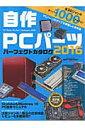 ����PC�p�[�c�p�[�t�F�N�g�J�^���O�i2016�j
