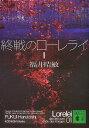 終戦のローレライ(1) (講談社文庫) [ 福井晴敏 ]