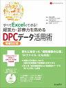 すべてExcelでできる!経営力・診療力を高めるDPCデータ活用術 増補改訂版 (NHCスタ
