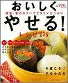 【バーゲン本】おいしくやせる!レシピ275