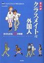 まんがクラスメイトは外国人 多文化共生20の物語 [ 「外国につながる子どもたちの物語」編集委 ]