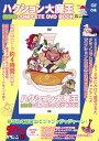 DVD>ハクション大魔王傑作回COMPLETE DVD BOOK (<DVD>)