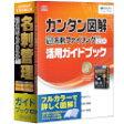 やさしく名刺ファイリングPRO v.14.0 1L ガイド付