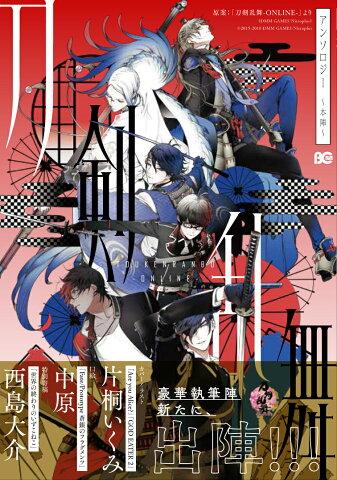 刀剣乱舞ーONLINE-アンソロジー 〜本陣〜 (B's-LOG COMICS) [ 「刀剣乱舞ーONLINE-」より (DMM GAMES/Nitroplus) ]