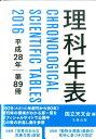 【特典付き】理科年表(第89冊(平成28年))机上版 [ 国立天文台 ]